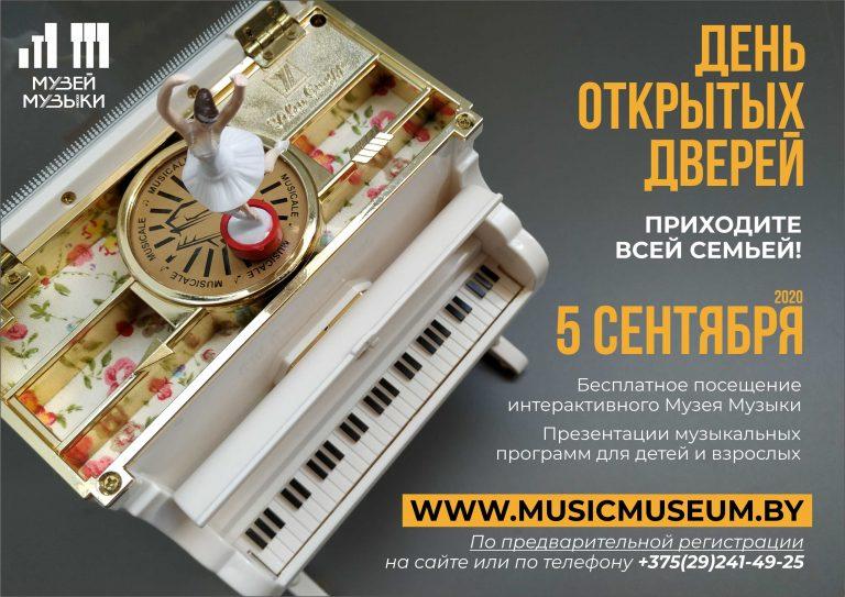 День открытых дверей в Интерактивном Музее Музыки