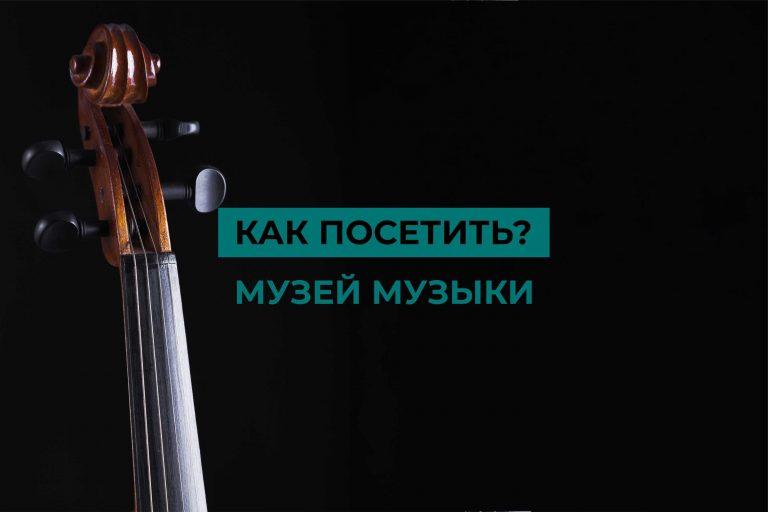 Музей музыки работает по предварительной записи для индивидуальных посещений иорганизованных или сборных групп до 10 человек.