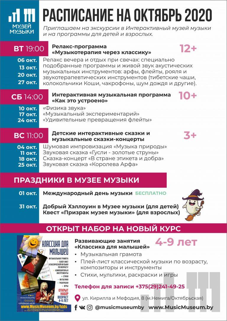 Афиша Интерактивный Музей музыки в Минске
