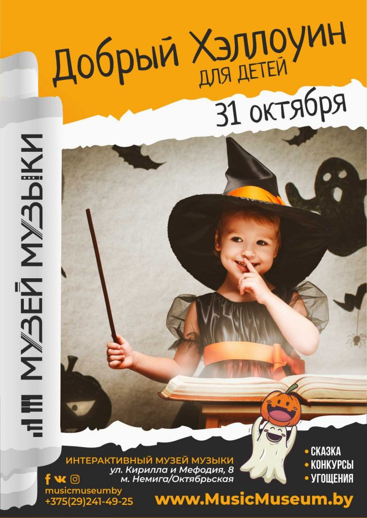 Куда сходить с ребенком на Хэллоуин в Минске 2020