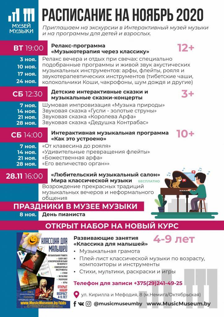 Интерактивный Музей музыки в Минске - ноябрь