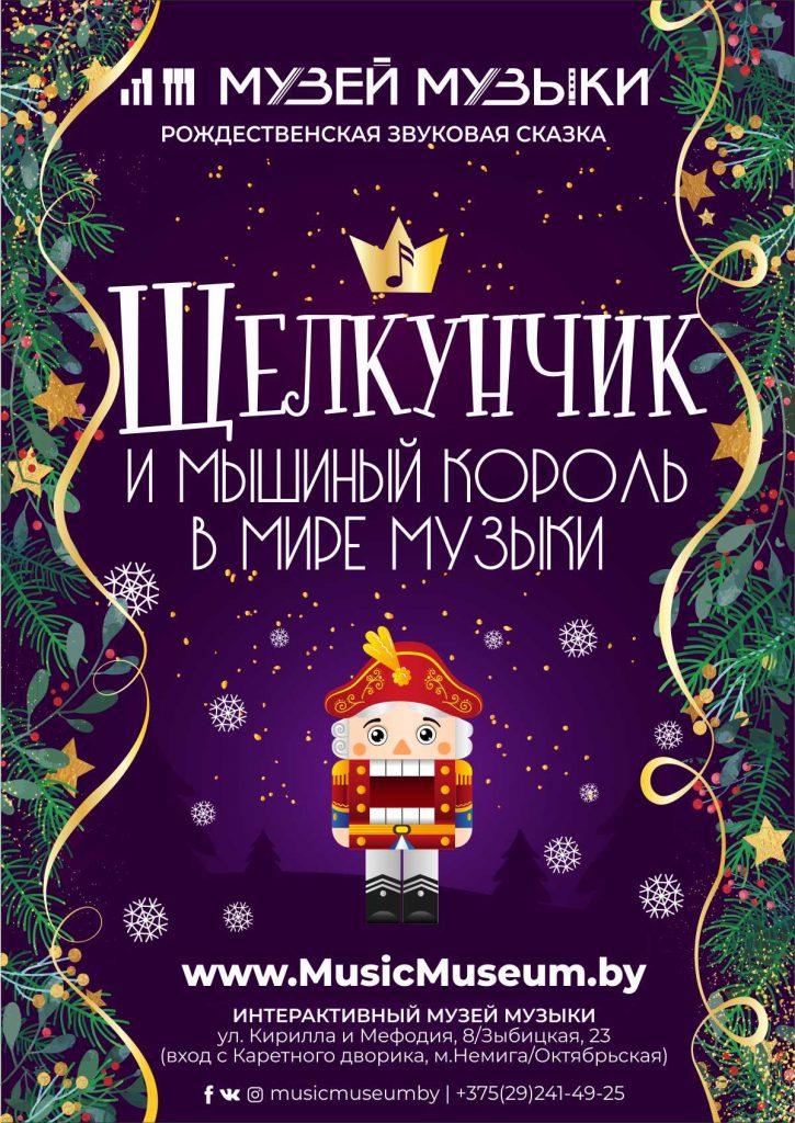 Детская рождественская программа «Щелкунчик в Мире музыки»