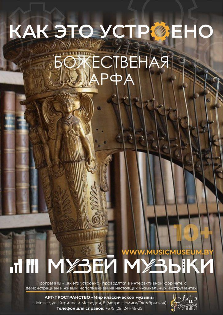 Как это устроено: Божественная арфа