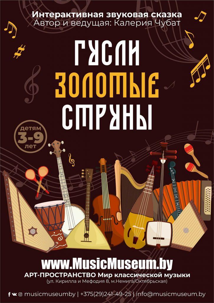 Звуковая сказка и знакомство с богатой палитрой народных музыкальных инструментов