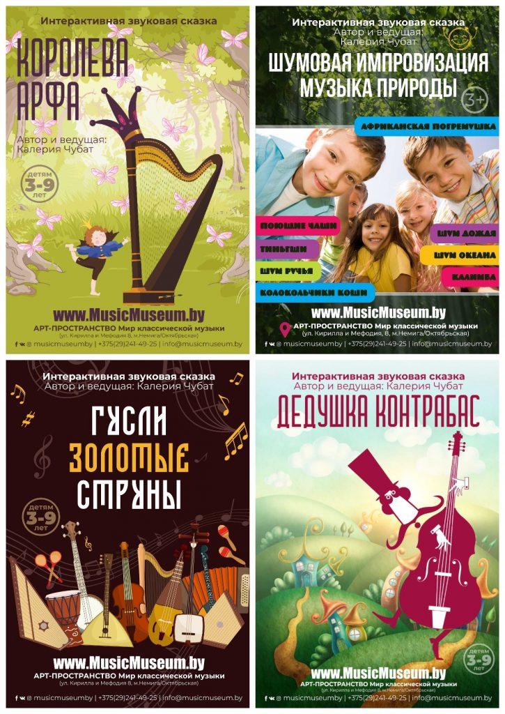Звуковые сказки в Интерактивном Музее музыки в Минске