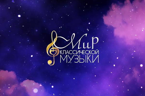 Мир классической музыки